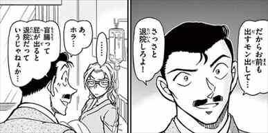 毛利小五郎の画像 p1_8