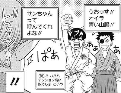 小田切 潔癖 くん 男子 青山