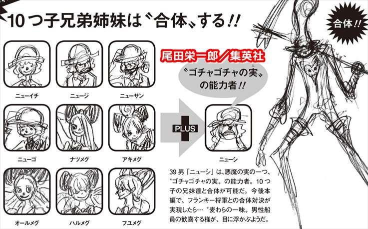 ワンピース 全話ネタバレまとめ【最新話 ...