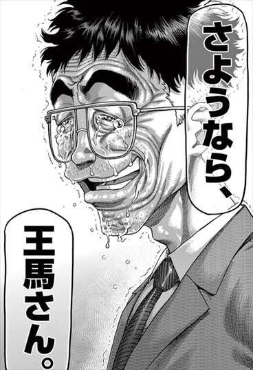 ケンガンアシュラ アニメ 最終回