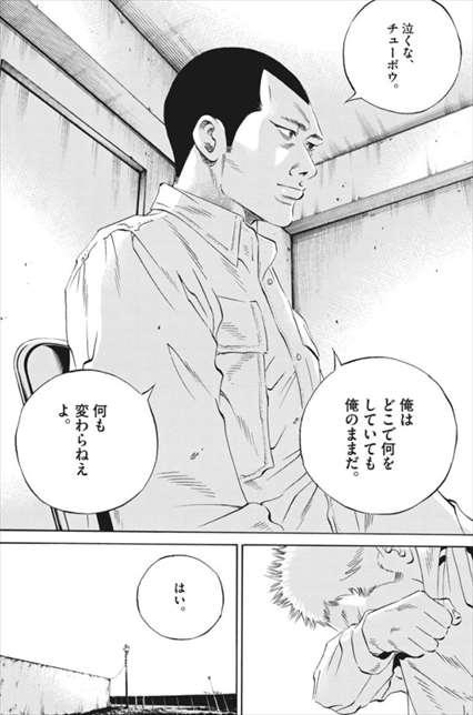 シーン 漫画 二 くん うわさの翠くん!!